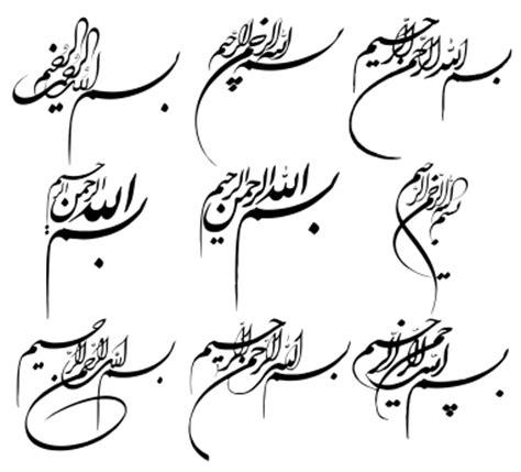 tutorial kaligrafi basmallah free download symbol bismillah belajar coreldraw