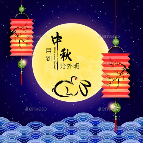 Mid Autumn Festival Full Moon Background By Meikis Mid Autumn Festival Powerpoint
