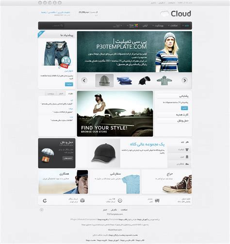 template joomla yoo infinite template joomla yoo infinite yoo cloud قالب جوملا