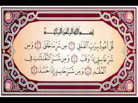 Ayat Ayat Kemenangan Oleh Ahmad Saiful Islam ayat ayat rugiyah untuk menghalau jin dan syaitan yang merasuk manusia peribadirasulullah
