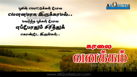 best tamil morning quotes with images www best morning quotes in tamil greetings wallpapers