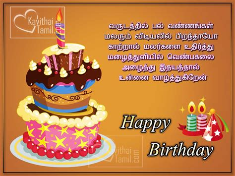 Friend Birthday Wishes Quotes In Tamil