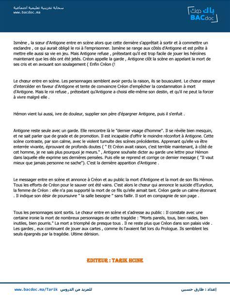 Resume D Antigone by R 233 Sum 233 D Antigone De Jean Anouilh الملفات ويتود