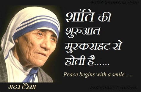 biography of mother teresa in hindi language motivational hindi quotes