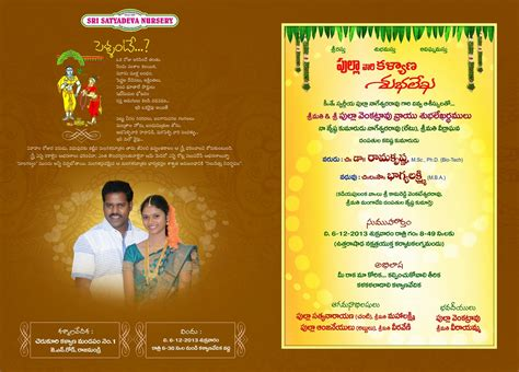 telugu wedding card templates invitation card telugu image collections invitation