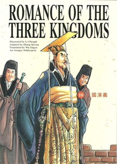 kingdoms merge  jin  luo guanzhong