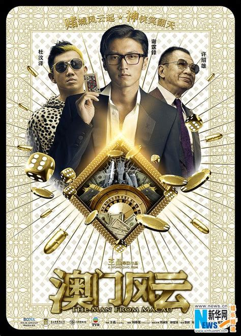 film mandarin gambler poster of upcoming chinese crime comedy quot the man from