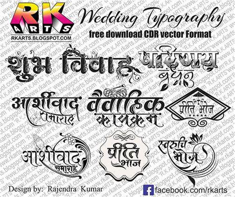 Wedding Fonts Indian by Wedding Typography Free Logo R K Arts