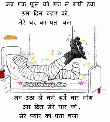 Jokes gags fun masti sms shayari images hindi jokes