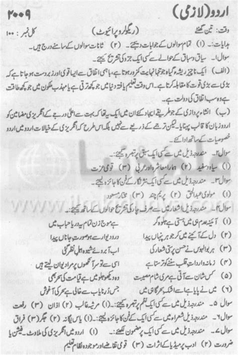 Mba Past Papers Karachi Affiliated Colleges by Ba Part Ii Urdu Karachi 2009