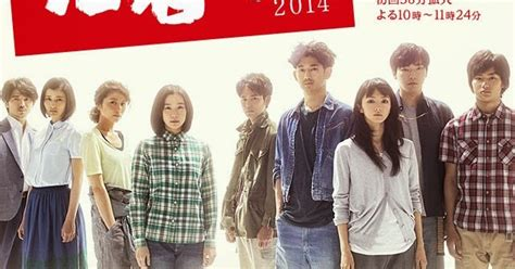 indahnya berbagi kumpulan film terbaru 2014 2014 drama jepang terbaru wakamono tachi 若者たち