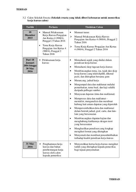 kerja kursus pengajian am 2016 penggal 2 manual pelaksanaan kerja kursus pengajian am 900 4 tahun