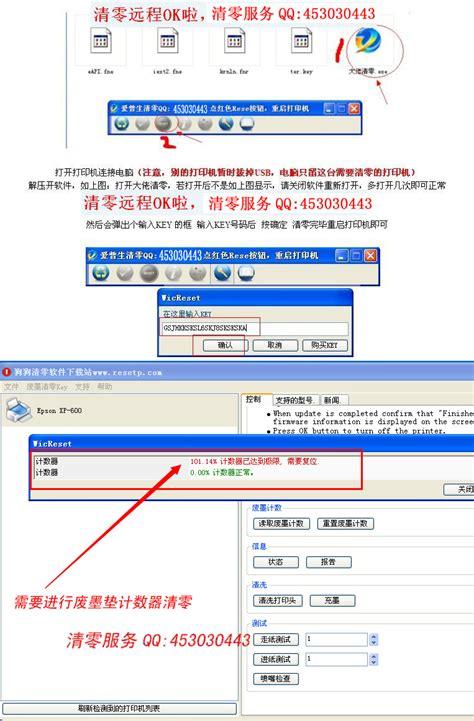 epson adjustment program epson px710w epson tx710w adjustment program ver