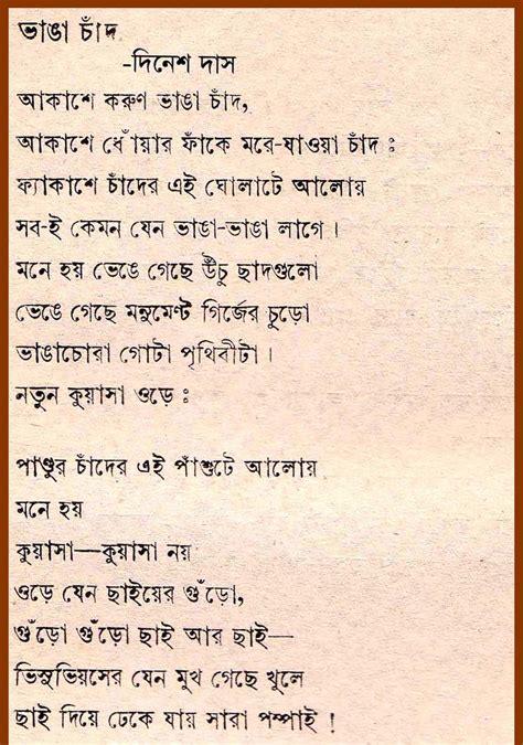 christmas images witha bangla kobita moon poem poem