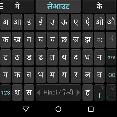 keyboard layout to english india swiftkey brings new keyboard layouts for indian speakers