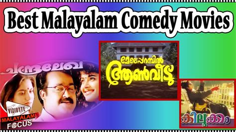 youtube comedy film int joke day special best malayalam comedy movies youtube