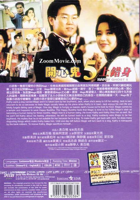 film china happy ghost happy ghost v dvd hong kong movie 1991 cast by raymond