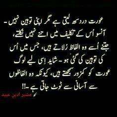 theme party meaning in urdu pin by musheer uddin ubaid on urdu quotation pinterest
