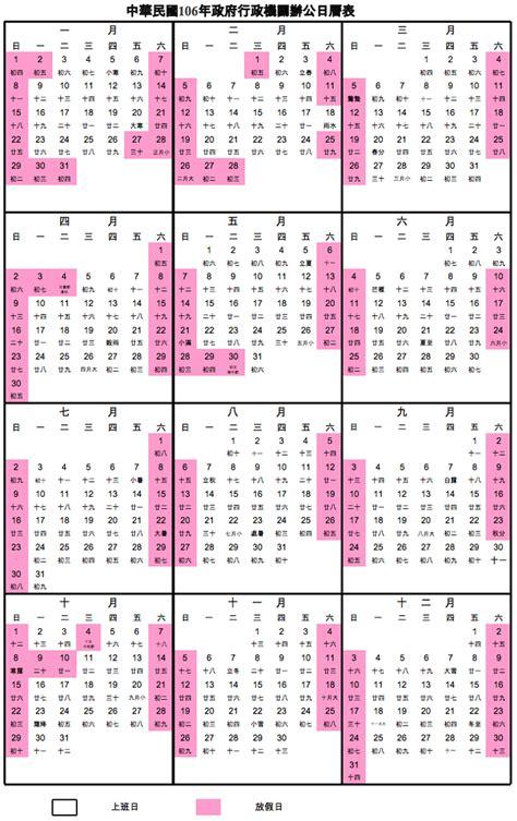 Taiwan Calendario 2018 Calendar 2018 Taiwan 28 Images Taiwan Calendar 2017