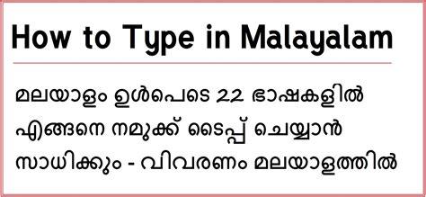 keyboard tutorial malayalam malayalam language typing in facebook gmail word