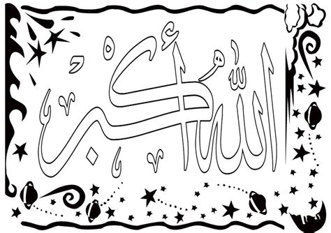 islamic calligraphy coloring pages allahu akbar islamic calligraphy kids coloring sheet