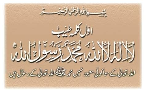 gossip columnist meaning in urdu kalma tayyab pehla kalma lahorimela
