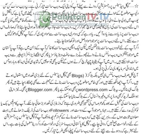 adsense urdu learn google adsense in urdu