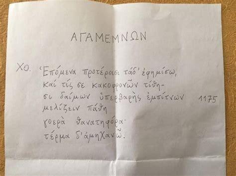 lettere greco antico denunci 242 i corrotti riceve lettera minatoria in greco