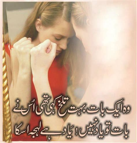Best Sad L by Decent Chats Beautiful Sad Lovely Urdu Poetry Wallpapers