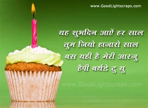 funny love sad birthday sms birthday sms  hindi