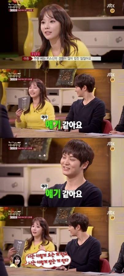 yoo ah in witch hunt kim ah joong talks about her kiss scene with joo won soompi
