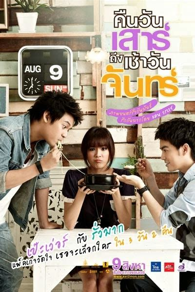 nonton film romantis thailand nicua cuap cuapz download thaimovie sat2mon saturday