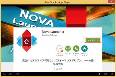 bluestacks home bluestacks ブルースタックス のホーム画面アプリを別のランチャー nova launcher に変更する方法