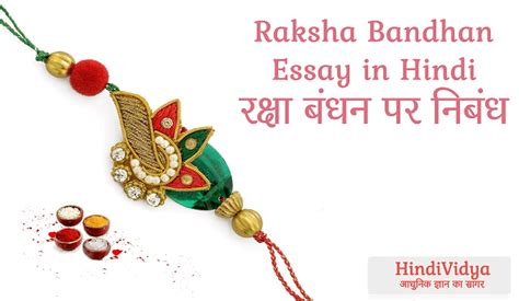 Essay On Raksha Bandhan by Rakhi Festival Essay Writefiction581 Web Fc2