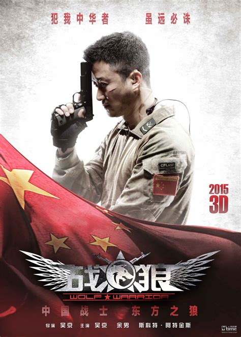 film terbaru wu jing m a a c poster trailer for special force wolf