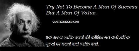 albert einstein ki biography in hindi albert einstein quotes about life in hindi www pixshark