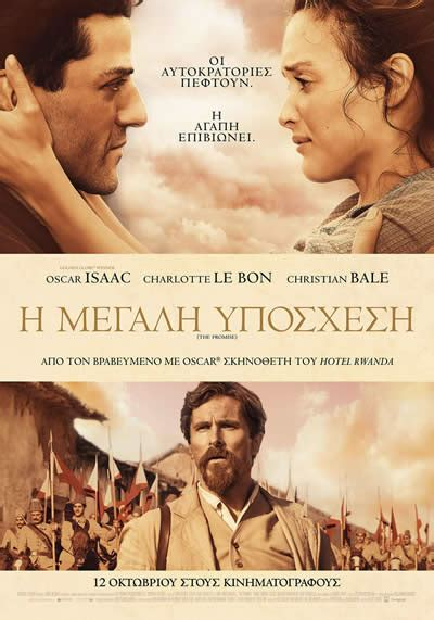indian film the promise story η μεγάλη υπόσχεση the promise 2016