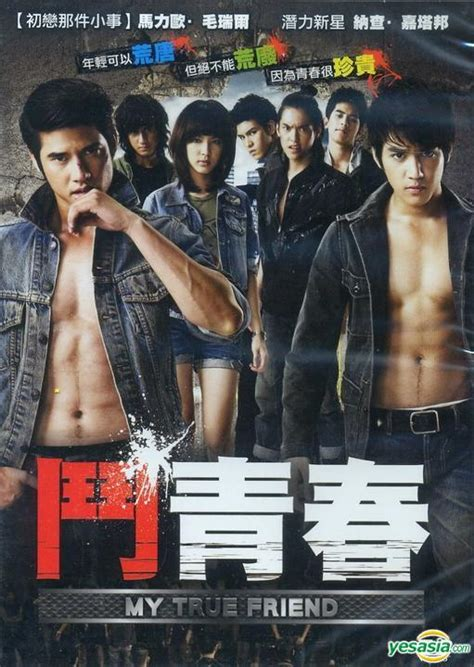 film thailand my true friend yesasia my true friend dvd english subtitled taiwan