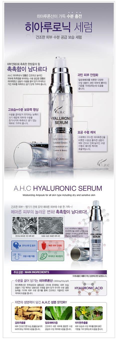 A H C Serum Hyaluronic 30ml ahc hyaluronic serum korean cosmetic shop malaysia