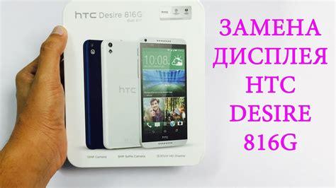 htc desire 816g themes разборка и замена дисплея htc desire 816g dual sim