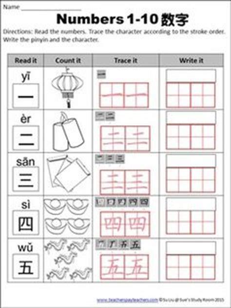 printable mandarin numbers chinese new year the bundle mandarin literacy numbers 1