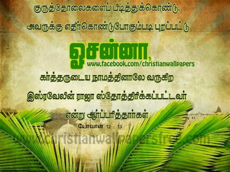 hd christmas  year  bible verse  card wallpapers  palm sunday