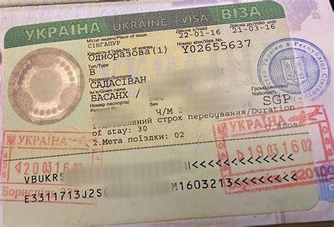 people to people visa visa policy of ukraine wikipedia