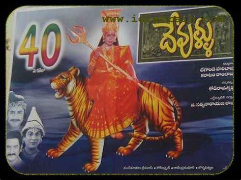 telugu devullu photos telugu cinema movie posters idlebrain devullu