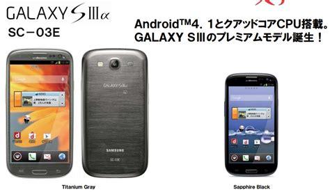 Samsung S3 Alpha De Galaxy S3 De Galaxy S3 De Galaxy S3 Of Niet