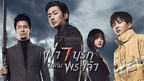 along with the gods english subtitles ภาพยนตร เกาหล along with the gods the two worlds ฝ า 7