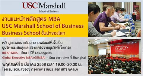 Usc Marshall Mba Study Abroad by งานแนะนำหล กส ตร Mba Usc Marshall School Of Business Top