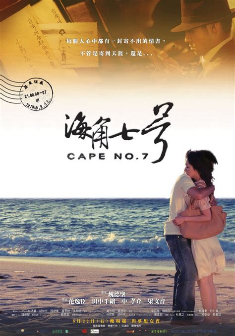 soundtrack film endless love versi taiwan 10 best taiwan images on pinterest taiwan film posters