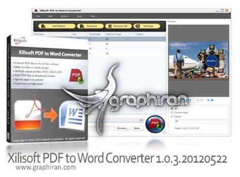 convert pdf to word persian تبديل پي دي اف به ورد دانلود نرم افزار