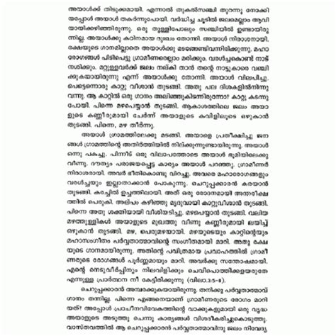 Christian Essays by Malayalam Christian Essays